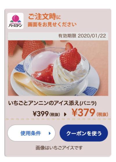 バーミヤンいちごとアンニンのアイス添えバニラ20円引きクーポン