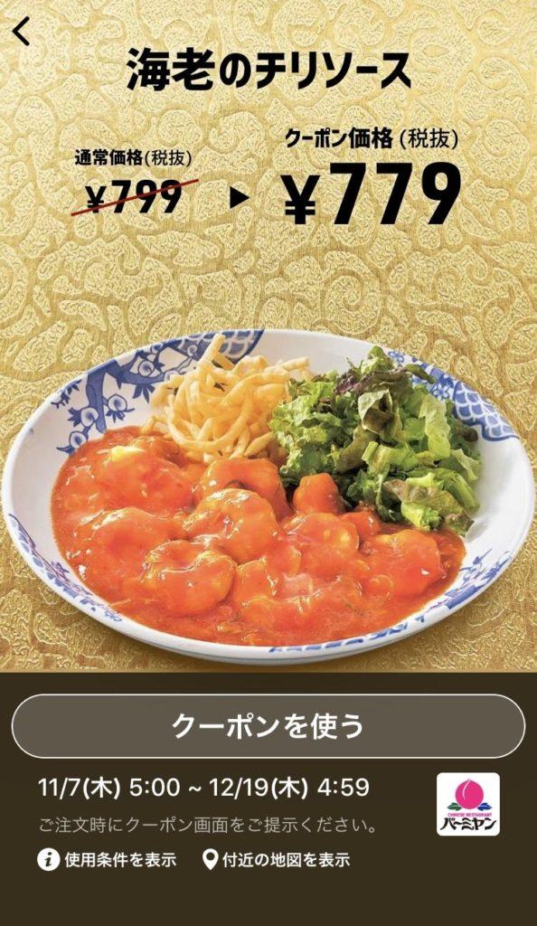 バーミヤンエビチリ20円引きクーポン