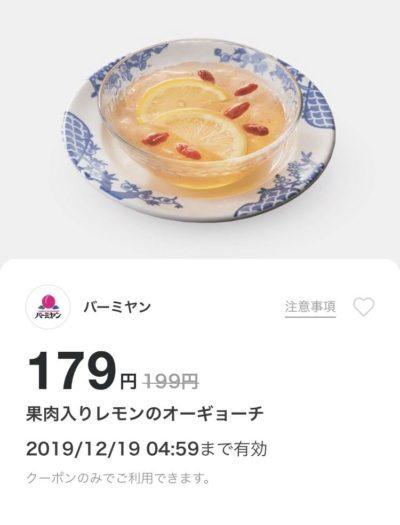 バーミヤンレモンのオーギョーチ20円引きクーポン