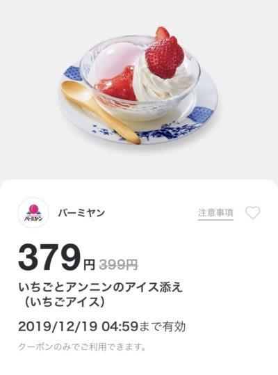バーミヤンいちごとアンニンのアイス添えいちご20円引きクーポン