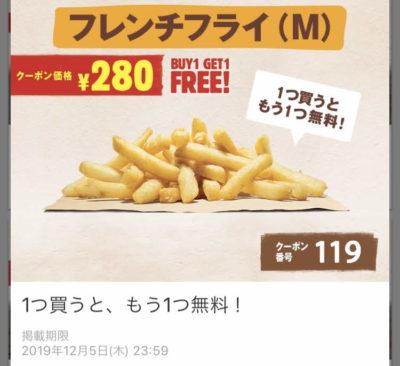 バーガーキングフレンチフライMもう一つ無料280円クーポン