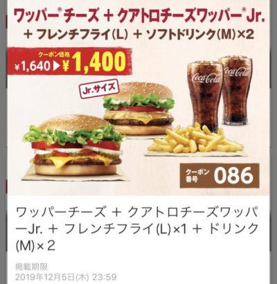 バーガーキングワッパーチーズ+QチーズワッパーJr+ポテトL+ドリンクM×2 240円引きクーポン