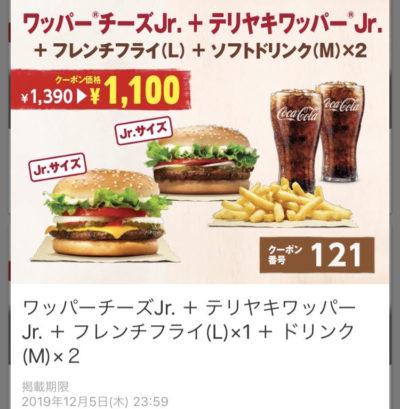 バーガーキングワッパーチーズJr+ワッパーチーズJr+ポテトL+ドリンクM×2 290円引きクーポン