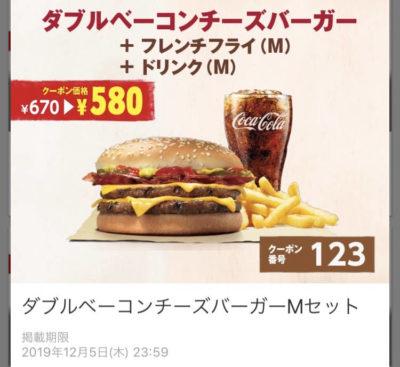 バーガーキングWベーコンチーズMセット90円引きクーポン