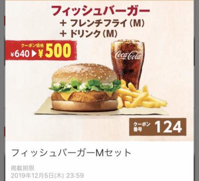 バーガーキングフィッシュバーガーMセット140円引きクーポン