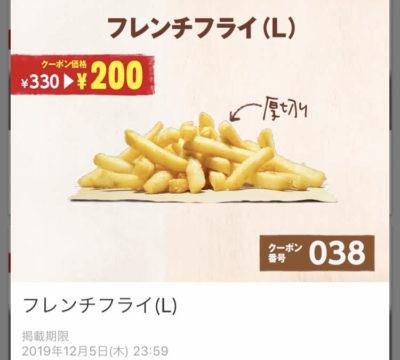バーガーキングフレンチフライL130円引きクーポン