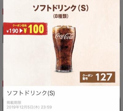 バーガーキングソフトドリンクS90円引きクーポン