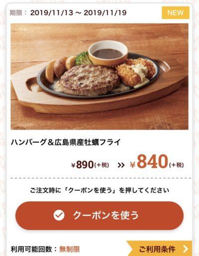 ココスハンバーグ&広島県産牡蠣フライ50円引き