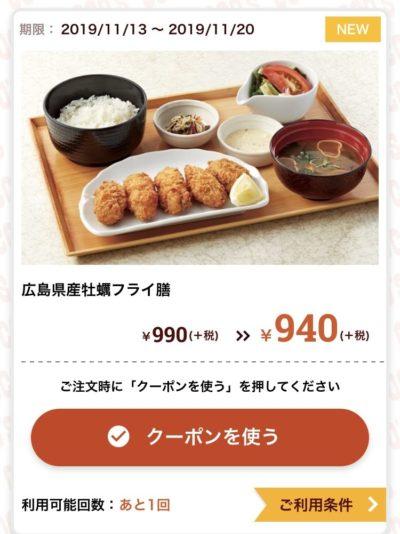 ココス広島県産牡蠣フライ膳50円引き