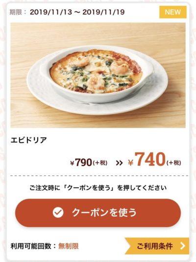 ココスエビドリア50円引き