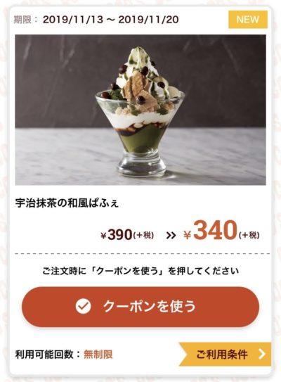 ココス宇治抹茶の和風ぱふぇ50円引き