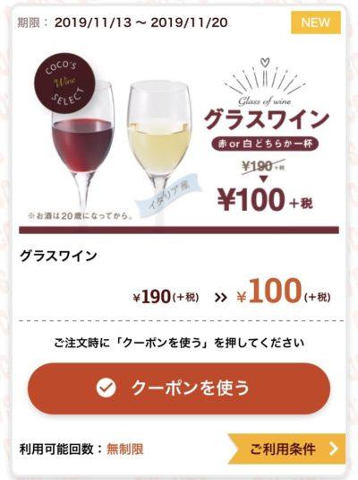 ココスグラスワイン90円引き
