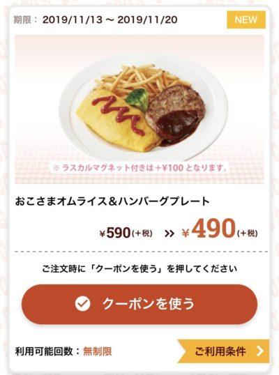 ココスおこさまオムライス&ハンバーグプレート100円引き