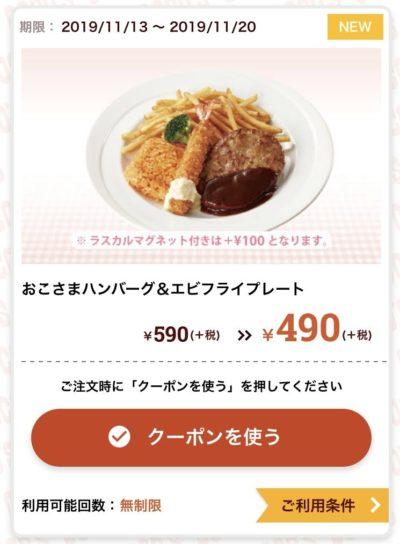 ココスおこさまハンバーグ&エビフライプレート100円引き