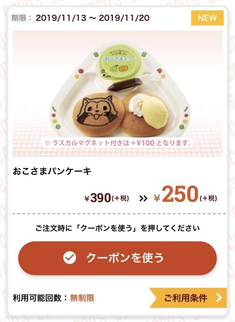 ココスおこさまパンケーキ140円引き