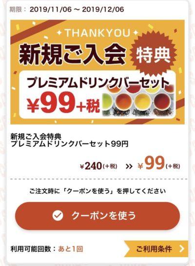 ココス入会特典プレミアムドリンクバーセット141円引き