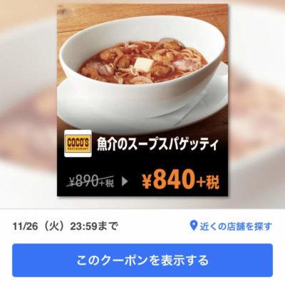 ココス魚介のスープスパゲッティ50円引き