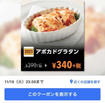ココスアボカドグラタン50円引き