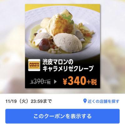 ココス渋皮マロンクレープ50円引き