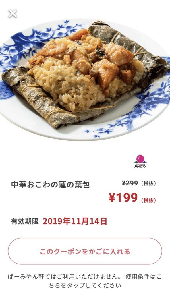 バーミヤン中華おこわの蓮の葉包100円引きクーポン