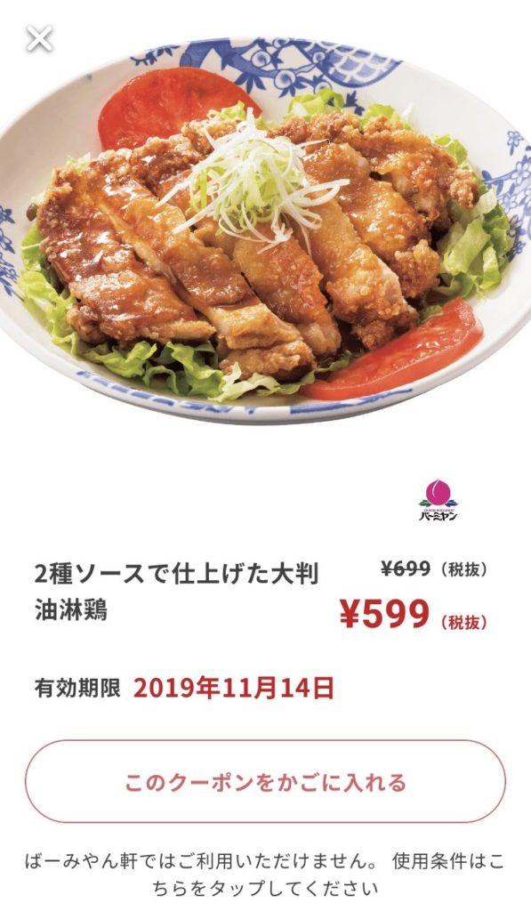 バーミヤン大判油淋鶏100円引きクーポン