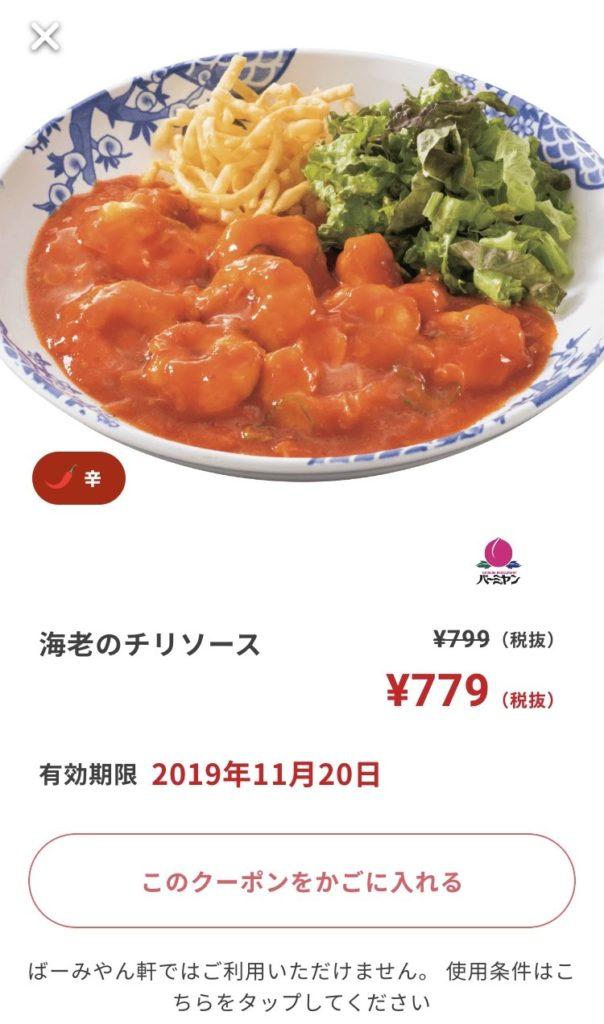 バーミヤン海老チリ20円引きクーポン