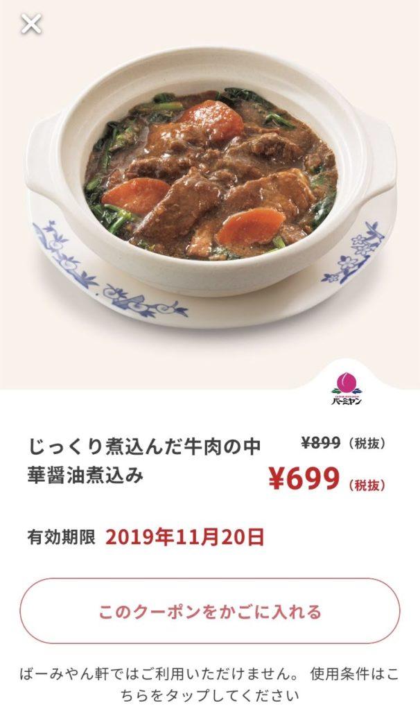 バーミヤン牛肉中華醤油煮込み200円引きクーポン
