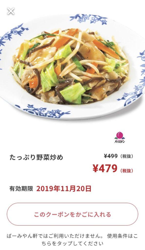 バーミヤン野菜炒め20円引きクーポン