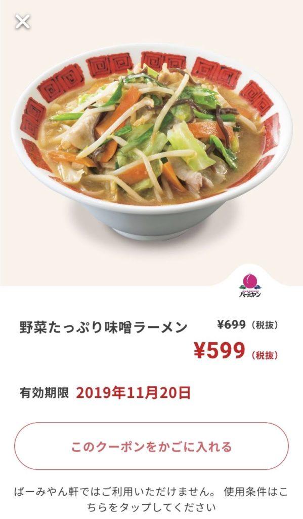 バーミヤン野菜たっぷり味噌ラーメン100円引きクーポン