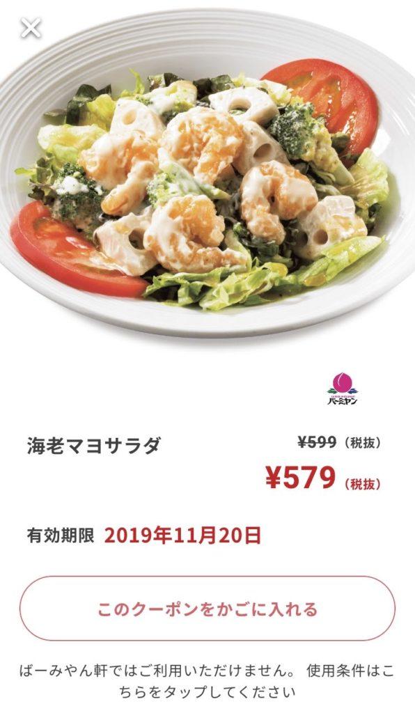 バーミヤン海老マヨサラダ20円引きクーポン