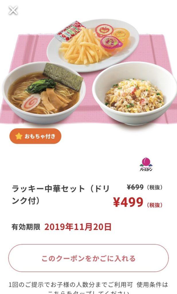 バーミヤンラッキー中華セット200円引きクーポン