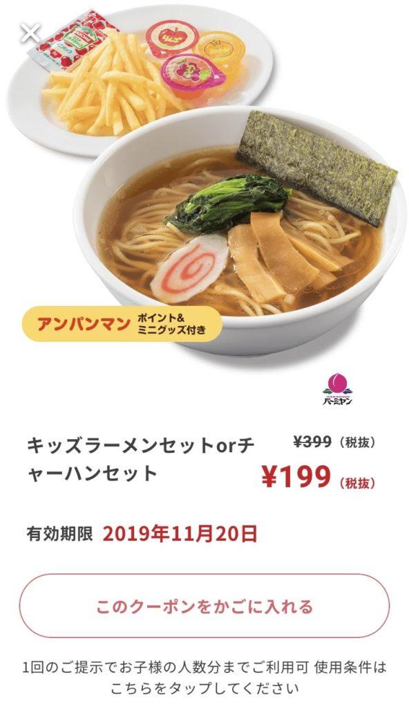 バーミヤンキッズラーメンorチャーハンセット200円引きクーポン