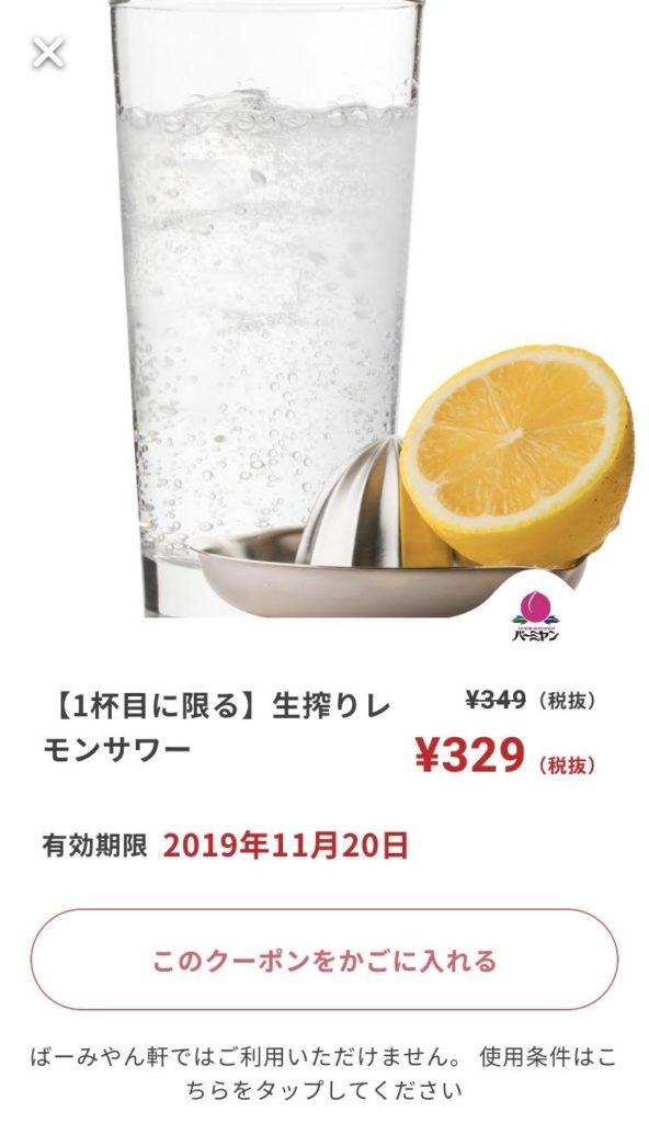 バーミヤンレモンサワー20円引きクーポン