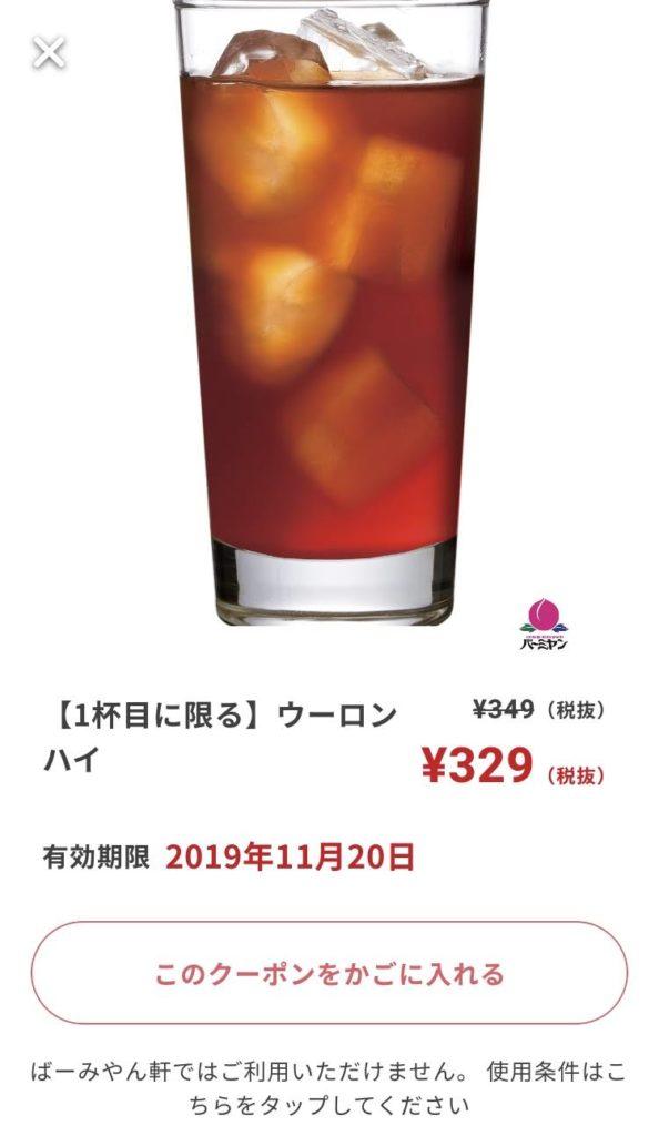 バーミヤンウーロンハイ20円引きクーポン