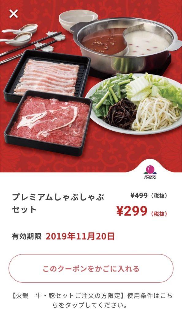 バーミヤンプレミアムしゃぶしゃぶセット200円引きクーポン