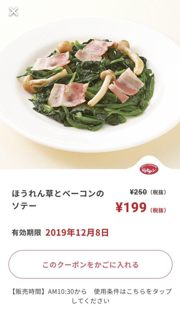 ジョナサンほうれん草とベーコンのソテー51円引きクーポン