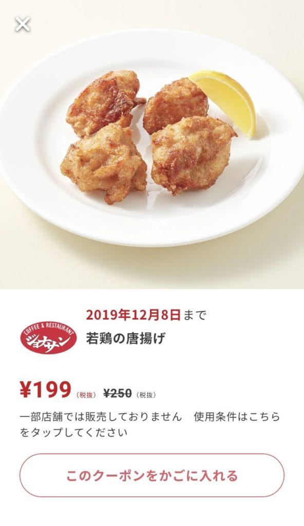 ジョナサン若鶏唐揚げ51円引きクーポン
