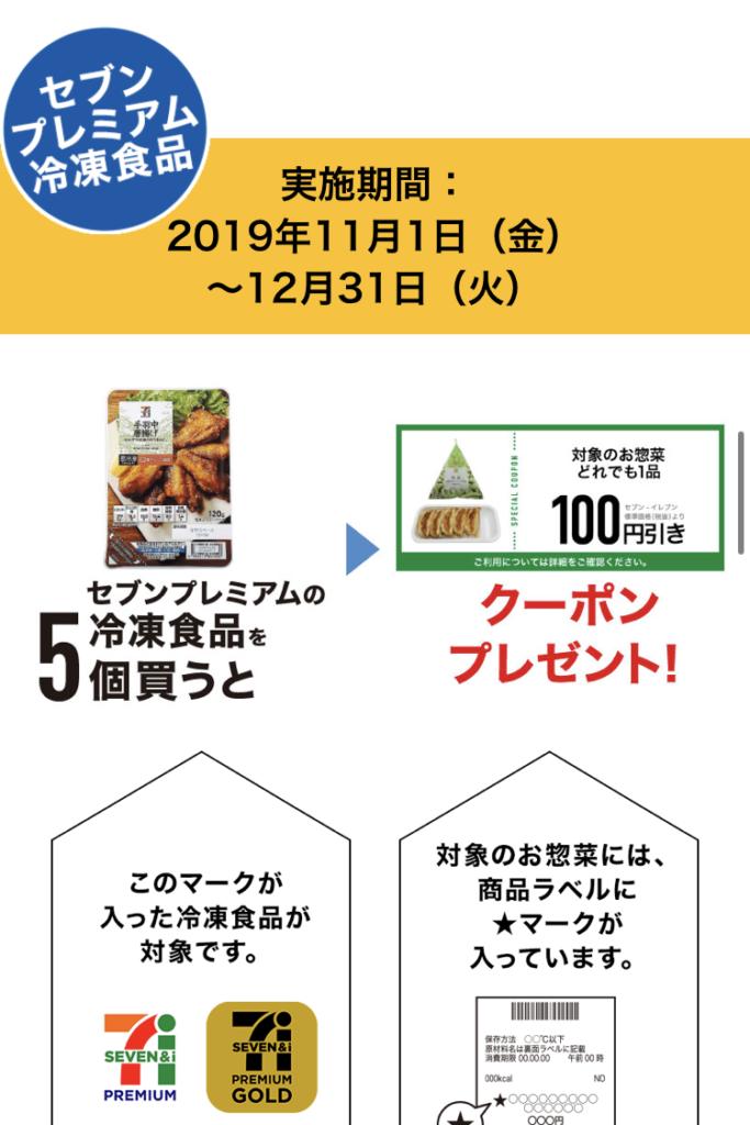 セブンイレブンお惣菜100円引き