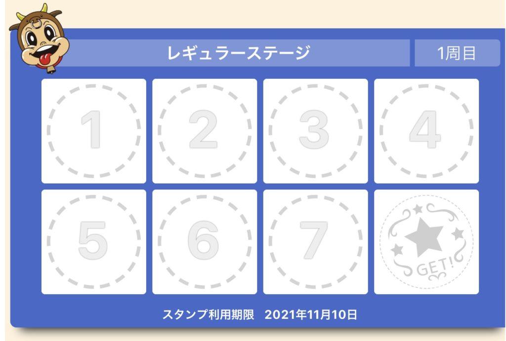 安楽亭のアプリスタンプカード