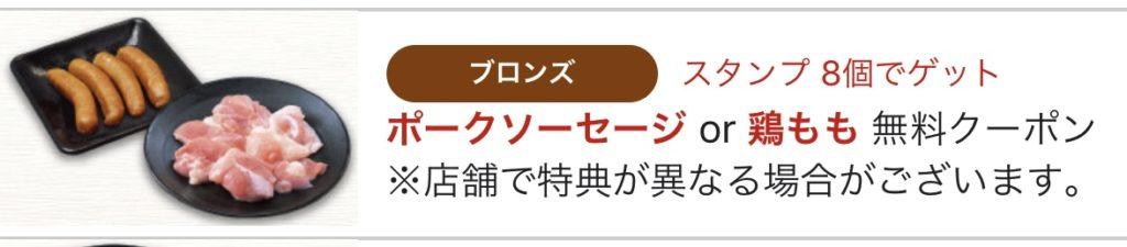 安楽亭のポークソーセージor鶏モモ無料クーポン