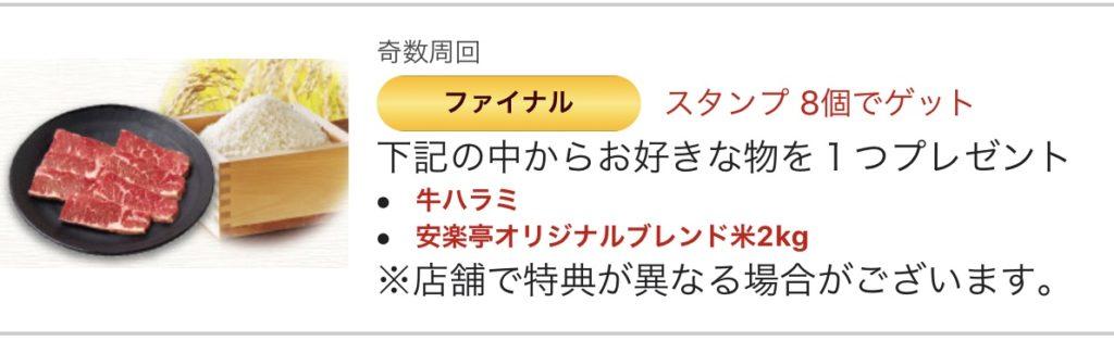 安楽亭の牛ハラミor安楽亭オリジナルブレンド米2kgプレゼントクーポン