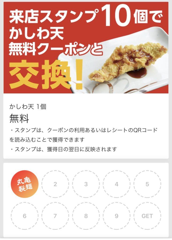 丸亀製麺公式アプリのスタンプ機能