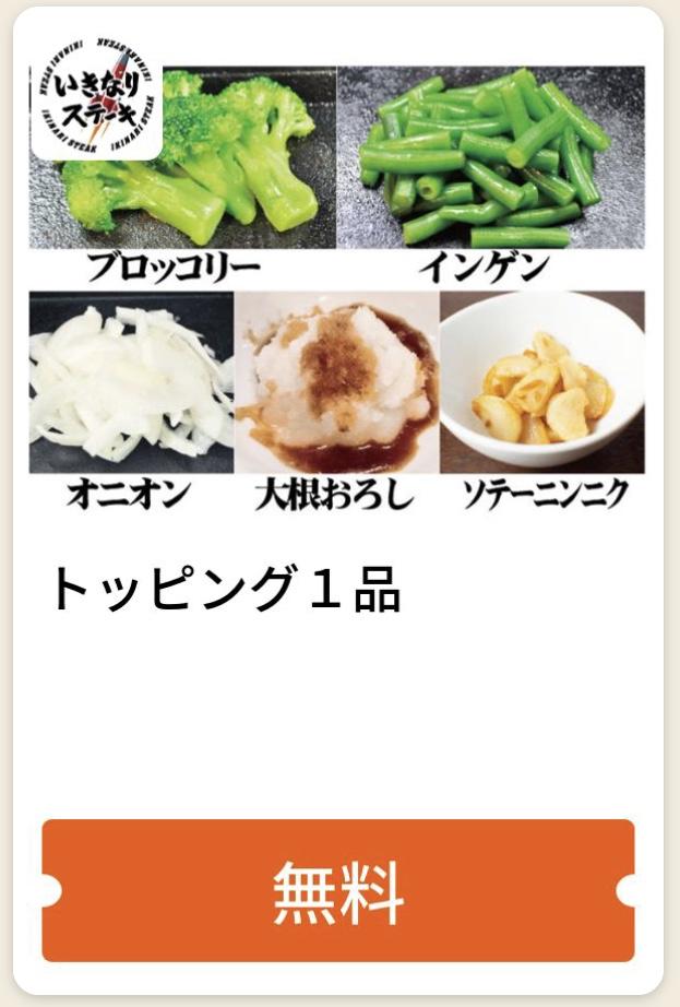 いきなりステーキのトッピング一品無料クーポン