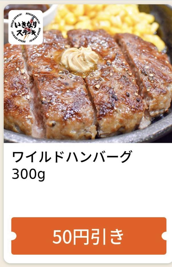 いきなりステーキのワイルドハンバーグ50円引きクーポン