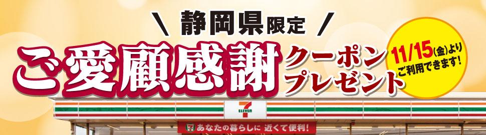 セブンイレブン静岡県限定クーポン宣伝