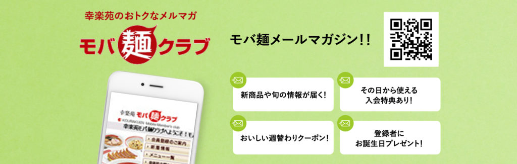 幸楽苑モバ麺クラブ
