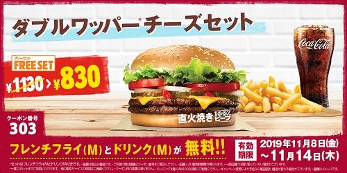 バーガーキングWワッパーチーズMフリーセット300円引きクーポン