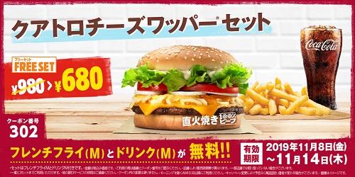 バーガーキングQチーズワッパーMフリーセット300円引きクーポン