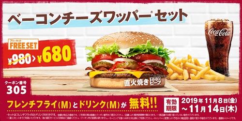 バーガーキングベーコンチーズワッパーMフリーセット300円引きクーポン