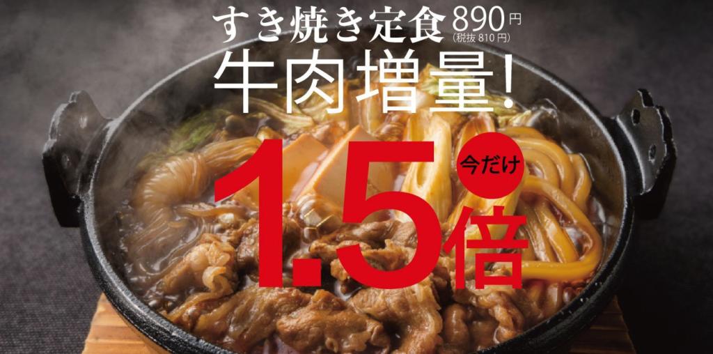 やよい軒のすき焼き定食牛肉増量キャンペーン